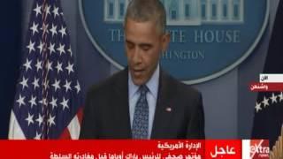 عاجل.. بدء آخر مؤتمر صحفي لأوباما قبل رحيله عن البيت الأبيض