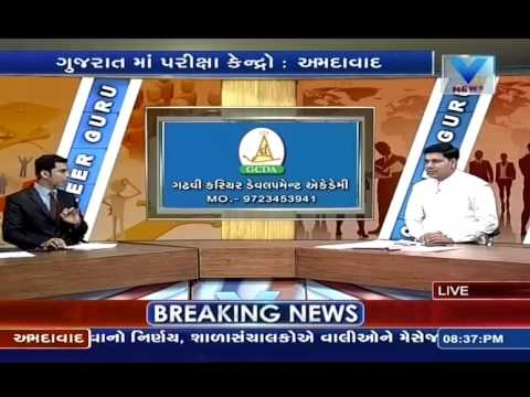 NET EXAM 2017(EXAM 22 JANUARY) ViDEO VTV GUJARATI PRAFFUL GADHAVI M 9974970212