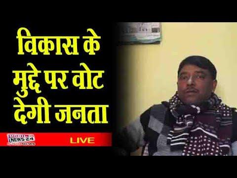विकास के मुद्दे पर वोट देगी जनता   Sonbarsa   Bihar News   Mobile News 24