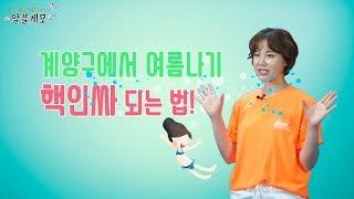 2019알쓸계모 5회_천마산 자연 어린이물놀이장 개장