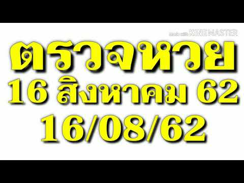 ตรวจหวยงวดที่ 16 สิงหาคม 62 ตรวจสลากกินแบ่งรัฐบาลเรียงเบอร์ งวด 16/08/62