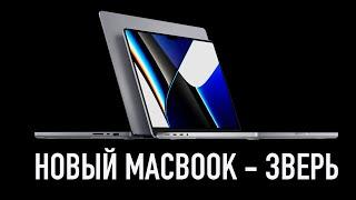 Новый MacBook Pro на М1 Pro/Max просто зверюга...