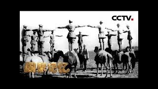 《国家记忆》 20190819 军魂永驻 骑兵(上)| CCTV中文国际