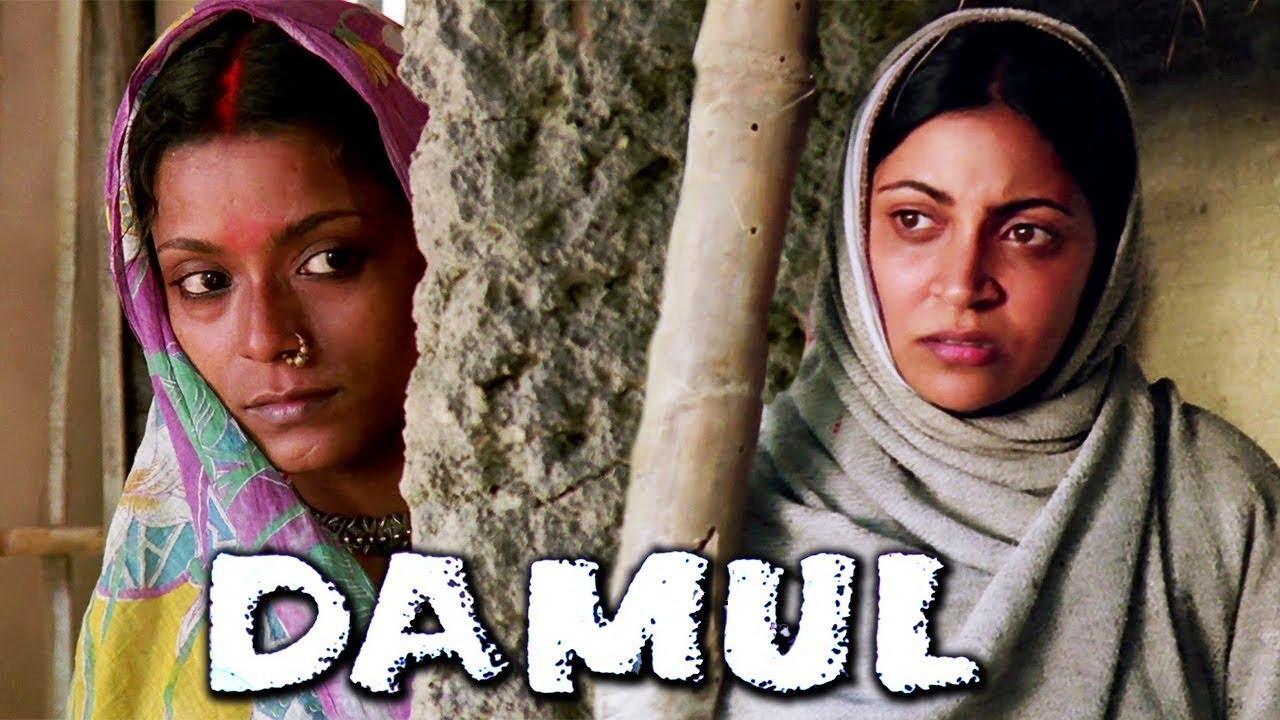 Download Damul Full Movie HD | Prakash Jha Movie | Deepti Naval | Annu Kapoor | Bollywood Movie