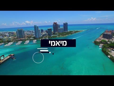 מיאמי ללא הפסקה - Miami Nonstop