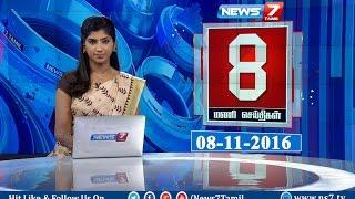 News @ 8 PM   News7 Tamil   08/11/2016