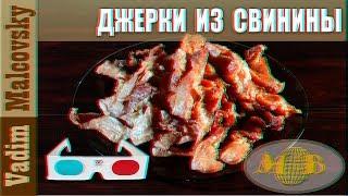3D stereo red-cyan Джерки из свинины к пиву или сыровяленое мясо.
