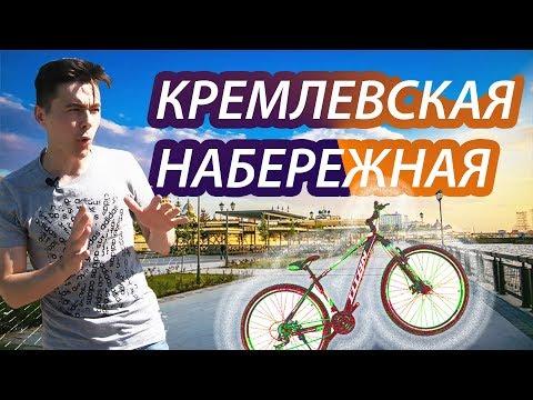 Кремлевская набережная. Как поживает набережная Казань?