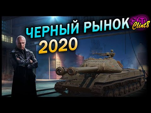 Черный рынок 2020. Лот 10 | [World of Tanks]