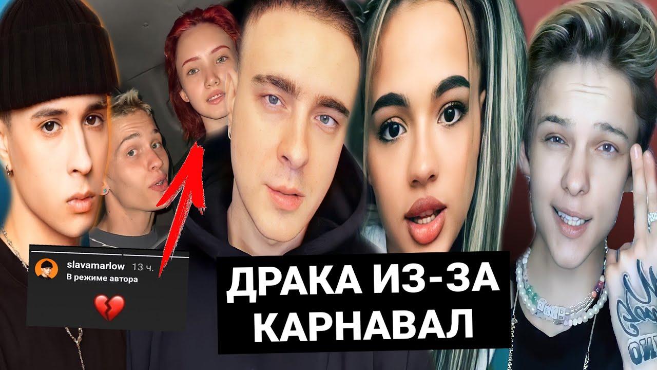 Крида вызвали на бой из-за Вали / Слава Мерлоу ревнует Карамбейби / Шип про двуличность блогеров