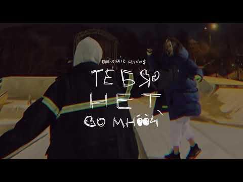 Rauf & Faik feat. Toxi$ - ТЕБЯ НЕТ СО МНОЙ (Official audio)