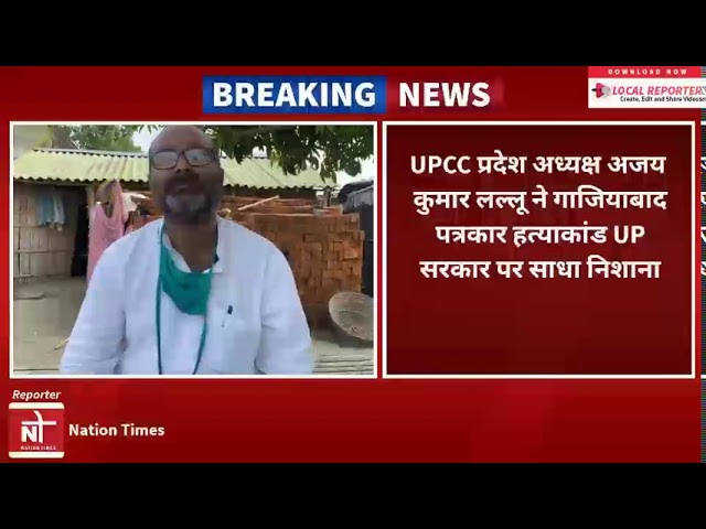 UPCC प्रदेश अध्यक्ष अजय लल्लू ने पत्रकार विक्रम जोशी की हत्या पर UP  सरकार पर साधा निशाना