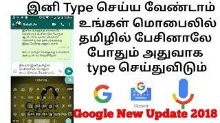 தமிழ் | Tamil Fastest Voice Typing on any Android Phone 2018 | Cyber Tamizha