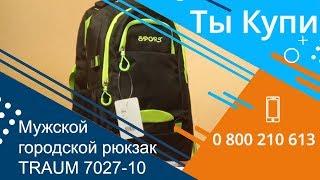 Рюкзаки для мужчин купить в Виннице. Выбрать недорого из 3 257 ... 26968d99a3ff9