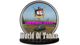 - Lorraine 40 t * World Of Tanks * NgIII -