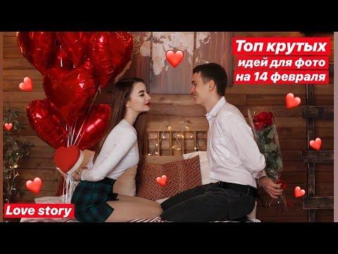 ❤ ТОП ПРОСТЫХ ИДЕЙ ДЛЯ ФОТО НА 14 ФЕВРАЛЯ ❤ LOVE STORY