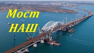 """Украина конфискует Крымский мост за долги """"Газпрома"""""""