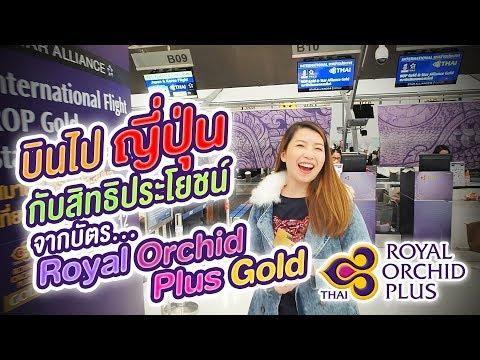 บินไปญี่ปุ่น กับสิทธิประโยชน์จากบัตร Royal Orchid Plus Gold