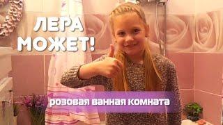 Лера Может! Розовая ванная комната)