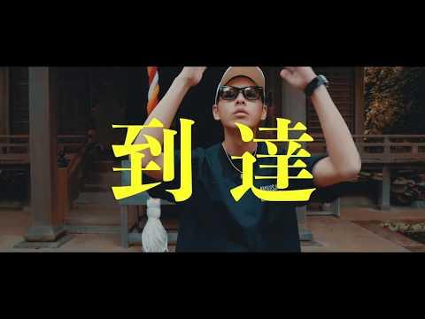 """Masa & トラヴィス・スットコ - """"到達"""" [Music Video]"""