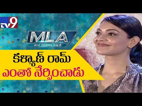 Kajal Aggarwal fine speech @ MLA Audio Launch - TV9