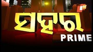 Sahara Prime 18 Dec 2018 ସହର ପ୍ରାଇମ  Odisha TV