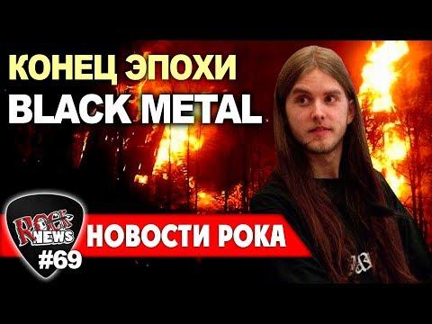 Смотреть клип Конец эпохи норвежского black metal (BURZUM) онлайн бесплатно в качестве