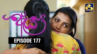 Aeya Episode 177 || ''ඇය ''  ||  21st August 2020 Thumbnail