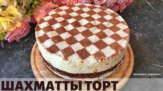 Шахматты Суфле торты. Ең ерекше торт. Шахматный торт.