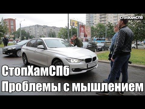 СтопХамСПб - Проблемы