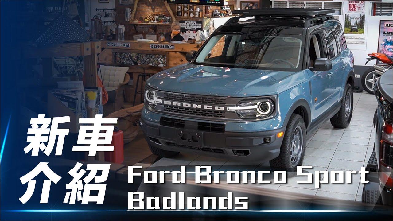 【新車介紹】Ford Bronco Sport Badlands|休旅越野野馬現蹤台灣 貿易商引進一睹為快【7Car小七車觀點】