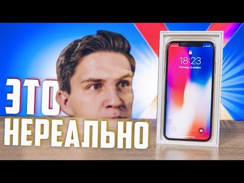 iPhone X - Распаковка вместе с Трансформатором   конкурс