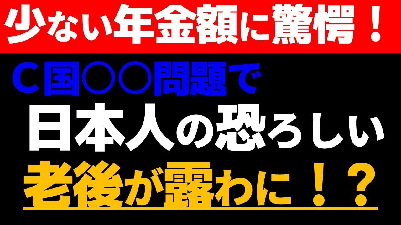 【老後】65歳になる前に要確認!働く日本人の恐しい老後が露になる、少なすぎる年金受給額に驚愕!?