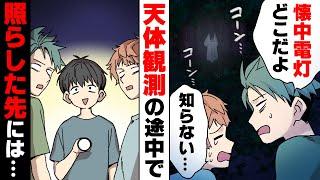 【漫画】「何の音...?」夜神社で友人達と遊んでいると、突然山中に謎の音が響き渡った。→音のする方を見ると...