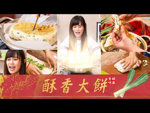 【櫃姐今天煮什麼】鍋子烤大餅-一次成功-多層酥香-一次成功要訣!