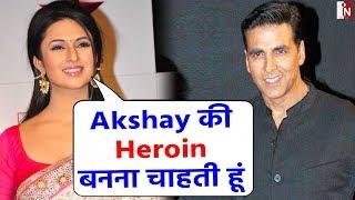 Akshay संग Romance करना चाहती हैं Divyanka Tripathi