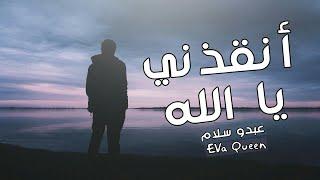 أنقذني يا الله | عبدو سلام EVa Queen.ft |