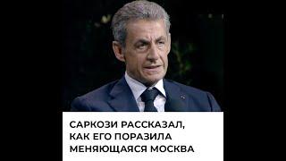 Экс-президент Франции похвалил собянинскую Москву