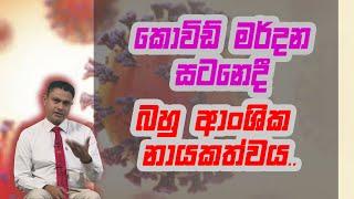 කොවිඩ් මර්දන සටනෙදී බහු ආංශික  නායකත්වය..| Piyum Vila | 12 - 11 - 2020 | Siyatha TV Thumbnail