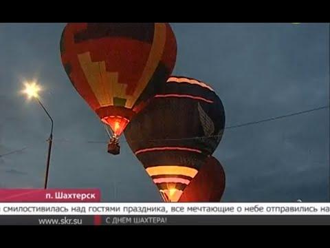26.08.2018 — День шахтёра в Шахтёрске (о. Сахалин)