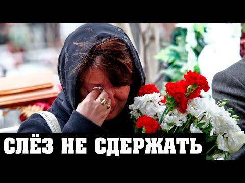 Оторвался тромб: Рыдающие поклонники несут цветы yмepшeмy Лазареву