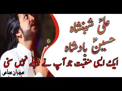 Manqbat - Ali a.s Shahenshah Hussain a.s Badshah - Imran Abbas Mani - 2017