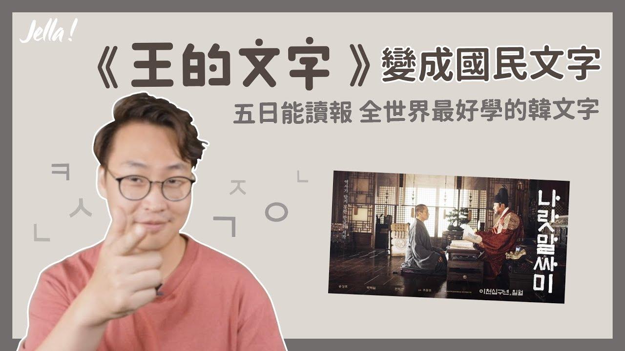 七天用韓文寫信不是夢 韓文字真的超好學~當《王的文字》變成國民文字 - YouTube