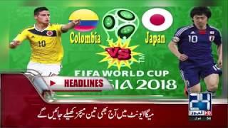 News Headlines   4:00 PM    19 June 2018   24 News HD