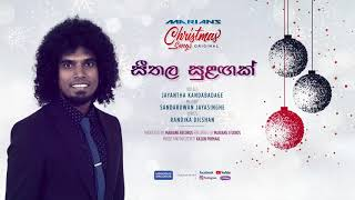 Seethala Sulangak (සීතල සුළඟක්) - MARIANS Christmas Songs Original