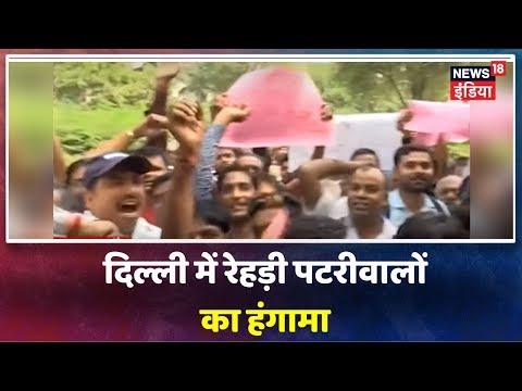 Delhi में रेहड़ी-पटरी वाले CM Arvind Kejriwal से नाखुश, सड़क पर बैठकर किया प्रदर्शन