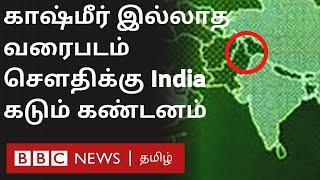 Kashmir இல்லாத India வரைபடம் – வேண்டுமென்றே செய்ததா Saudi Arabia?