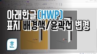 아래한글(HWP) 표지 배경색/윤곽선 변경