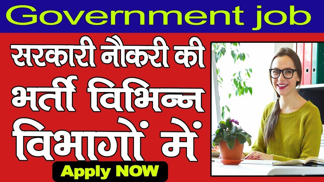 सरकारी नौकरी की भर्ती विभिन्न विभागों में | Jobs News | Vacancy 2019 | Government Job.