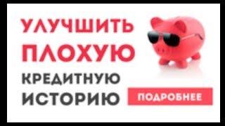 видео Займ для улучшения кредитной истории на карту - срочно